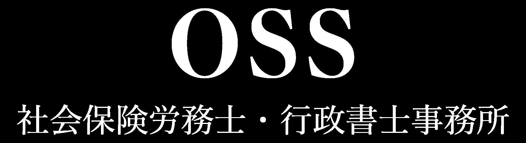 OSS社会保険労務士・行政書士事務所